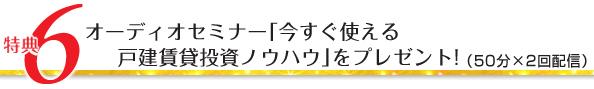 特典6/オーディオセミナー「今すぐ使える戸建賃貸投資ノウハウ」をプレゼント!(30分×2回配信)