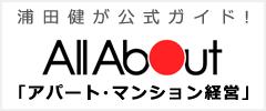 浦田健が公式ガイド!オールアバウトallabout「アパート・マンション経営」
