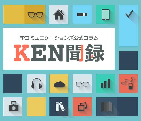 FPコミュニケーションズ公式コラム/KEN聞録音