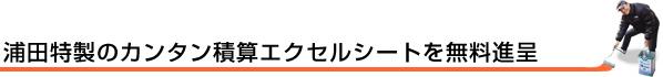 浦田特製のカンタン積算エクセルシートを無料進呈