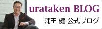 浦田健公式ブログ
