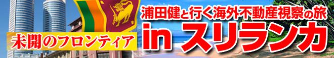 浦田健と行く海外不動産視察の旅inスリランカ