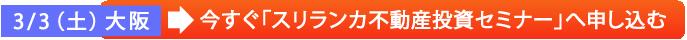 今すぐスリランカ不動産投資セミナー(大阪)に申し込む
