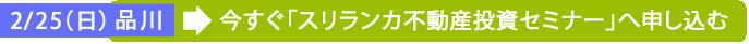 今すぐスリランカ不動産投資セミナー(品川駅)に申し込む