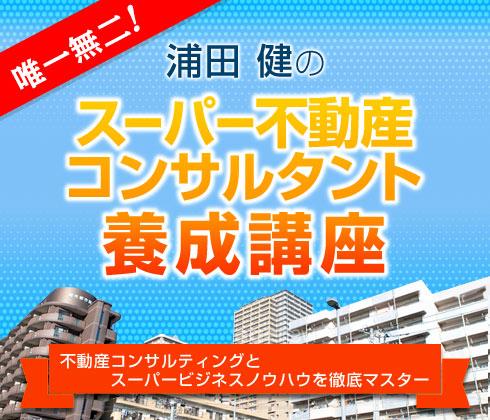 スーパー不動産養コンサルタント成講座