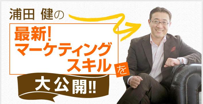 ▼浦田健の最新!マーケティングスキルを大公開!